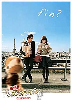 【中古】のだめカンタービレ 最終楽章 後編 スタンダード・エディション [DVD]
