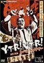 【中古】矢野通デビュー10周年記念DVD Y・T・R! V・T・R! ~トール トゥギャザー~
