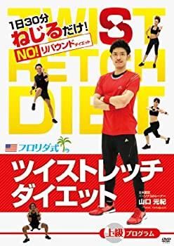 【中古】ツイストレッチダイエットdvd 上級【dr.ストレッチ公認トレーニング】