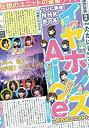 【中古】イヤホンズ vs Aice5 ~それがユニット! ~NHKホール公演 [DVD]
