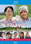 【中古】愛を積むひと Blu-ray[レンタル落ち]