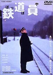 【中古】鉄道員(ぽっぽや) [DVD]