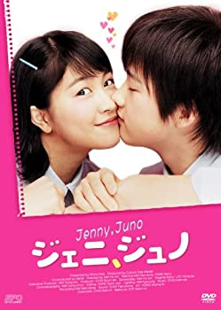 【中古】ジェニ、ジュノ [DVD]