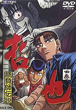 【中古】勝負師伝説 哲也 四巻 [DVD]