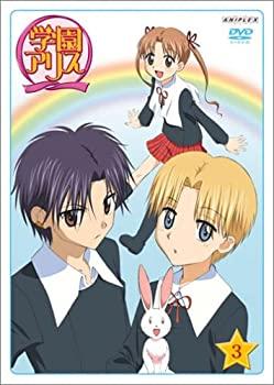 【中古】学園アリス 3 [DVD]