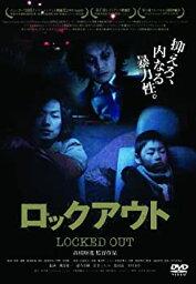【中古】ロックアウト [DVD]
