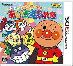【中古】アンパンマンとあそぼ NEWあいうえお教室 - 3DS