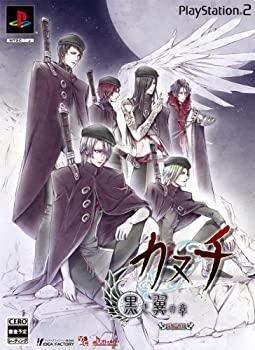 【中古】カヌチ 黒き翼の章(限定版:「ドラマCD」&「設定原画集」同梱)