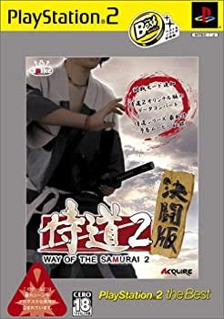【中古】侍道2 決闘版 PlayStation2 the Best