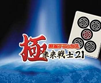 【中古】極 麻雀DX・未来戦士21