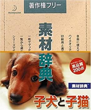 【中古】素材辞典 Vol.124 子犬と子猫編