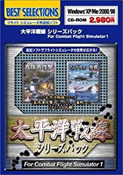 【中古】太平洋戦線シリーズパック for Combat Flight Simulator 1