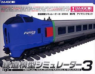 【中古】鉄道模型シミュレーター 3・2004 第0号 アイマジックセット