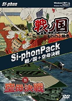 【中古】Si-phon Pack 戦ノ国・空母決戦