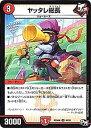 【中古】デュエルマスターズ新4弾/DMRP-04裁/50/U/ヤッタレ総長