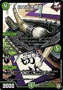 【中古】デュエルマスターズ ふでがき師匠/一筆奏上! 超誕!!ツインヒーローデッキ80 Jの超機兵 VS 聖剣神話†(DMBD07) | デュエマ 自然文明