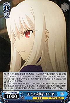 """【中古】ヴァイスシュヴァルツ """"王との対峙""""イリヤ アンコモン FS/S36-079-U 【Fate/stay night [Unlimited Blade Works]Vol. ll 】画像"""