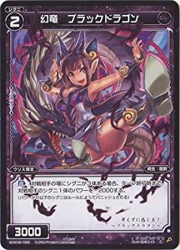 【中古】WIXOSS-ウィクロス-/WXK06-085 幻竜 ブラックドラゴン C