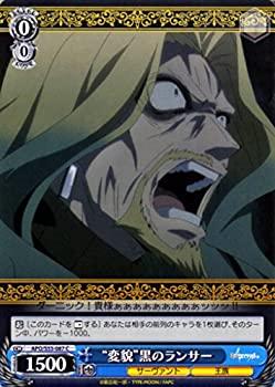 """【中古】ヴァイスシュヴァルツ """"変貌""""黒のランサー コモン APO/S53-087-C 【Fate/Apocrypha】画像"""