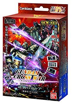 おもちゃ, その他 GUNDAM CROSS WAR GCW-ST3