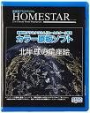 【中古】HOMESTAR (ホームスター) 専用 原板ソフト 「北半球の星座絵」