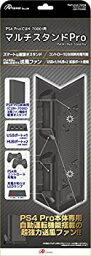 【中古】PS4 Pro (CUH-7000) 用マルチスタンド Pro (ブラック)