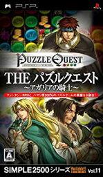 【中古】SIMPLE2500シリーズ Vol.11 THE パズルクエスト~アガリアの騎士~ - PSP