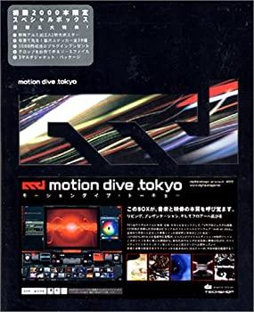 【中古】motion dive .tokyo 初回限定BOX画像