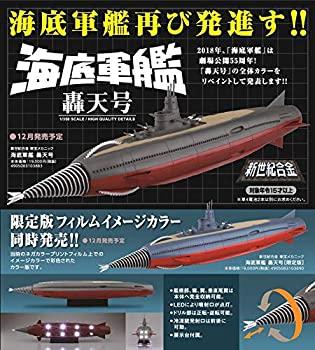 【中古】1/350 新世紀合金 東宝メカニック 海底軍艦 轟天号 通常版+限定版 2隻セット画像