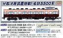 【中古】マイクロエース Nゲージ 名鉄5500系 登場時 基本4両セット A6050 鉄道模型 電車