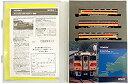 【中古】Nゲージ TOMIX 92941 限定品 JR キハ181系特急ディーゼルカー さよならいそかぜ 3両セット - お取り寄せ本舗 KOBACO