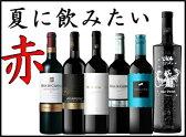 【送料無料】夏に飲みたい赤+海賊ワイン6本セット