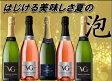 【送料無料】はじける美味しさ夏の泡シャンパン&カバ5本セット