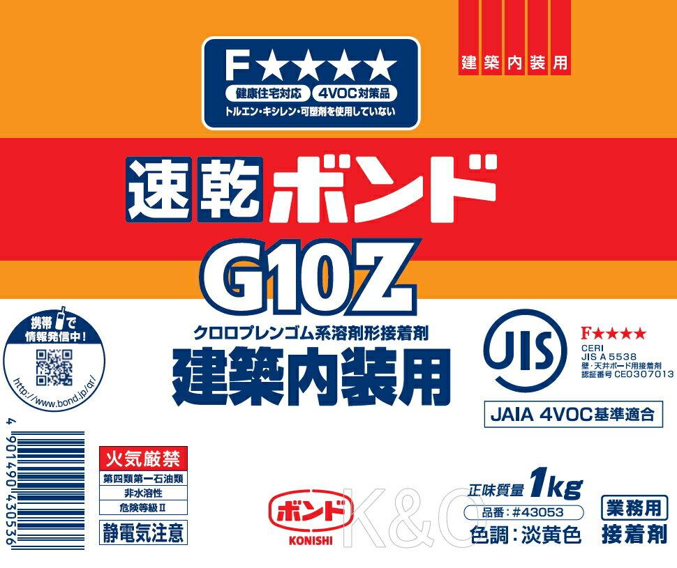 コニシ G10Z (お取り寄せ品) ケース12缶入り 1kg