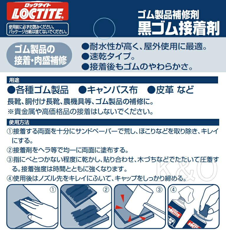 ヘンケルジャパン(LOCTITE)黒ゴム接着剤 100g 小箱10個入り