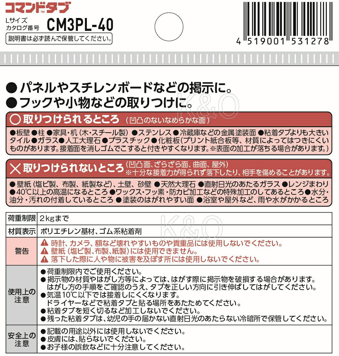 3M(スリーエム)コマンドタブ お買い得パック Lサイズ (CM3PL-40)小袋10個入り