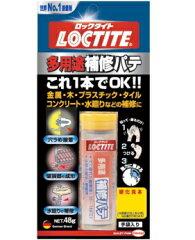 エポキシパテ ヘンケルジャパン(ロックタイト LOCTITE) 多用途補修パテ 48g