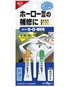 ホーロー製品の欠け補修 コニシ ボンドホーロー補修用 ホワイト 8gセット