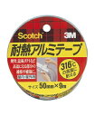 3M(スリーエム) 耐熱アルミテープ (ALT-50) 50×9m ケース10巻入り(お取り寄せ品)
