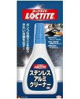 ヘンケルジャパンロックタイト(LOCTITE) ステンレス・アルミクリーナー 100ml