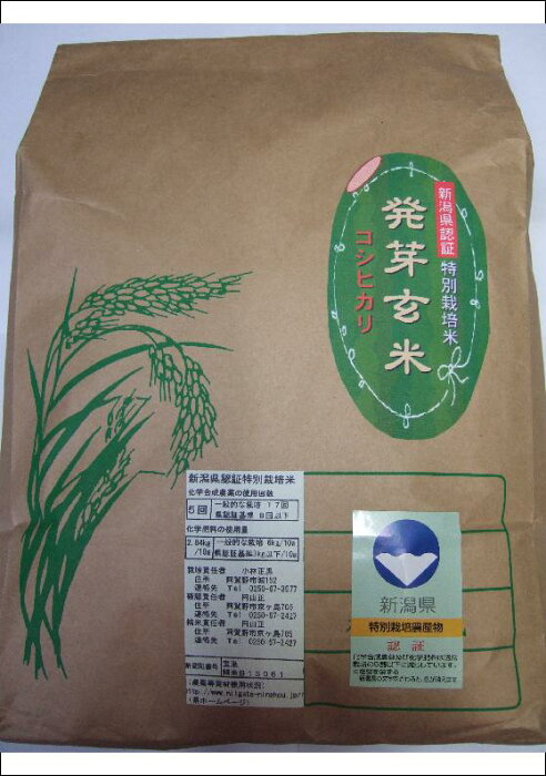 新潟県産(減農薬・減化学肥料栽培米)発芽玄米 コシヒカリ 5kg 平成30年度産  特別栽培米