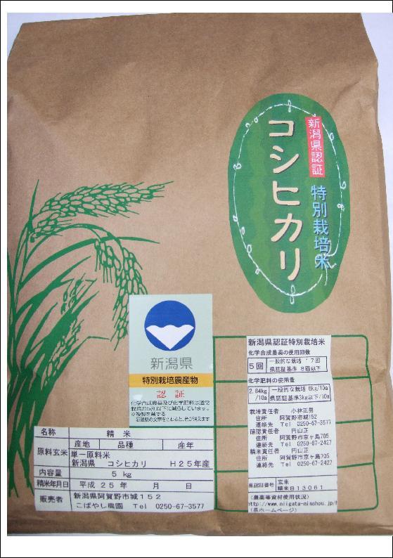 米・雑穀, 白米  25kg(5kg5) 3