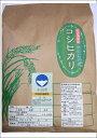 こばやし農園 白米 コシヒカリ 25kg(5kg*5) 令和3年産 新潟県産 特別栽培米(減農薬・減化学肥料栽培米)