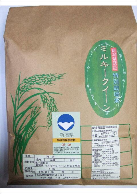 新潟県産 特別栽培米 白米 ミルキークイーン20kg(10kg*2) 令和2年産(減...