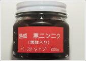 熟成黒ニンニク(無添加)ペーストタイプ200g