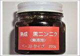 熟成 黒ニンニク ペーストタイプ (無添加) 200g*6瓶