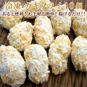 冷凍 カキフライ 10個【かき 牡蠣 カキ】