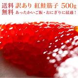 【送料無料】訳あり 新物 紅鮭筋子 500g 昔ながらの塩漬け【お買い得】【すじこ 紅鮭】ご飯のお供 お取り寄せ