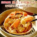 【送料無料】カニ屋の蟹おこわ 6個セット【蟹 かに カニ】【ギフト 贈答】