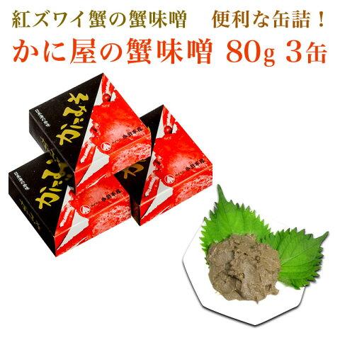 かに屋の蟹味噌 80g 3缶【蟹みそ カニ味噌 かにみそ】